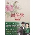 師任堂(サイムダン)、色の日記 <完全版> Blu-ray BOX2 [3Blu-ray Disc+DVD]