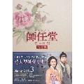 師任堂(サイムダン)、色の日記 <完全版> Blu-ray BOX3 [3Blu-ray Disc+DVD]