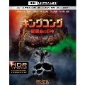 キングコング:髑髏島の巨神 <4K ULTRA HD&3D&2Dブルーレイセット>(3枚組/デジタルコピー付)<初回仕様版>