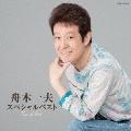舟木一夫スペシャルベスト [CD+DVD]