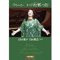 ウィーン わが故郷の街 [CD+BOOK]