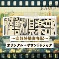 「怪獣倶楽部~空想特撮青春記~」オリジナル・サウンドトラック