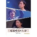 鍵泥棒のメソッド [DVD+CD]