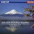 美しき日本の郷愁