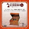 金沢蓄音器館 Vol.68 【モーツアルト「フルート協奏曲ニ長調」第1~3楽章】