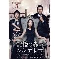記憶の森のシンデレラ STAY WITH ME DVD-BOX3