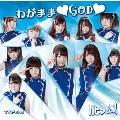 わがまま GOD (type-B)