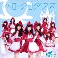 ハロ・クリダンス (LinQ ver. ) [CD+DVD]