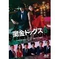 闇金ドッグス6[VIBF-6461][DVD] 製品画像