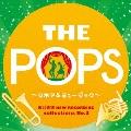 岩井直溥 NEW RECORDING collections No.3 THE POPS ~シネマ&ミュージカル~
