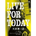 LIVE FOR TODAY-天龍源一郎-