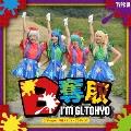 B奪取 (TYPE-W) [CD+DVD]