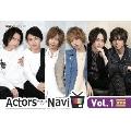 ActorsNavi Vol.1 通常版[MOVC-0161][DVD] 製品画像
