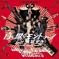 白と黒のモントゥーノ feat.斎藤宏介(UNISON SQUARE GARDEN) [CD+DVD]