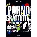 PORNOGRAFFITTI 色情塗鴉 Special Live in Taiwan [Blu-ray Disc+写真集]<初回生産限定版>