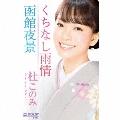 くちなし雨情/函館夜景 (ホワイト盤)