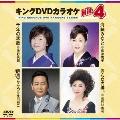 キングDVDカラオケHit4 Vol.156