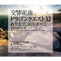 交響組曲「ドラゴンクエストXI」過ぎ去りし時を求めて [2CD+ブックレット] CD