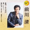 男と女の破片/ひまわり/恋唄-2007-