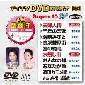 テイチクDVDカラオケ スーパー10 W (565)