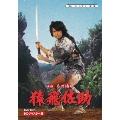 猿飛佐助 DVD-BOX HDリマスター版