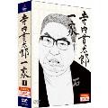 寺内貫太郎一家 DVD-BOX1<期間限定スペシャルプライス版>