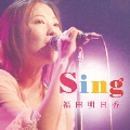 Sing<生産限定盤>