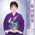 原田悠里 ベストセレクション2018