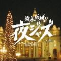須永辰緒の「夜ジャズ」ヴィーナスジャズOpus III