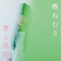 春と修羅 [CD+DVD]<初回限定盤>