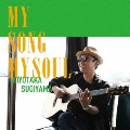 MY SONG MY SOUL [CD+DVD]<初回限定盤>