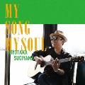 MY SONG MY SOUL [CD+DVD]<初回限定盤>