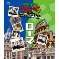 モヤモヤさまぁ~ず2 世界ブラブラシリーズ 第1巻 ローマ編