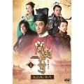 開封府~北宋を包む青い天~ DVD-BOX3