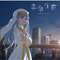 革命前夜 [CD+DVD]<アニメ盤>