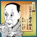 六代目三遊亭圓生 ベスト落語集