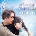 雪の華 Original Soundtrack