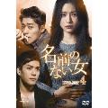 名前のない女 DVD-SET4