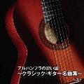 アルハンブラの想い出~クラシック・ギター名曲集~ ベスト