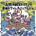 超能力戦士ドリアンの楽曲が7つ入ったミニアルバム [CD+DVD]<初回限定盤>