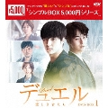 デュエル~愛しき者たち~ DVD-BOX1