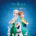 アナと雪の女王 エルサのサプライズ:パーフェクト・デイ ~特別な一日~