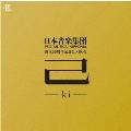 日本音楽集団創立55周年記念CD BOX「 己 - ki - 」