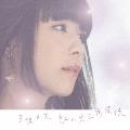 恋の大三角関係 [CD+DVD]<初回限定盤>