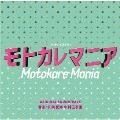 フジテレビ系ドラマ モトカレマニア オリジナル・サウンドトラック