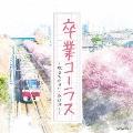 卒業コーラス ~旅立ちの日に・花は咲く~