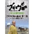 ブギウギ専務DVD vol.11 ブギウギ 奥の細道 第二幕~とかち帯広の章~