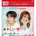 あやしいパートナー ~Destiny Lovers~ DVD-BOX1