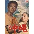 劇映画 沖縄