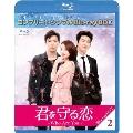 君を守る恋~Who Are You~ BOX2 <コンプリート・シンプルBlu-ray BOX> [2Blu-ray Disc+DVD]<期間限定生産版>